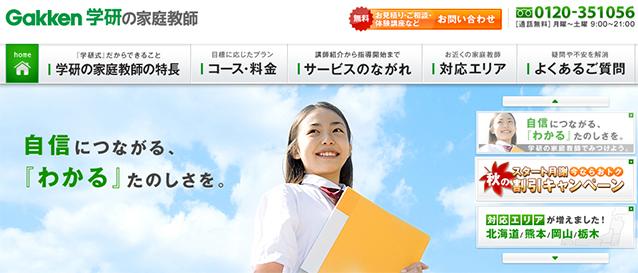 学研の家庭教師栃木の評判・WEB案内