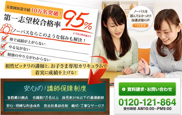 家庭教師のノーバス宇都宮支社の評判・WEB案内